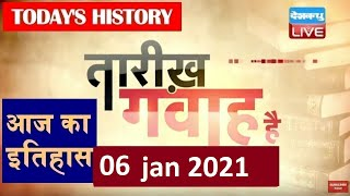 6 Jan 2021 | आज का इतिहास|Today History | Tareekh Gawah Hai | Current Affairs In Hindi | #DBLIVE