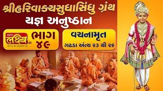 શ્રી હરિવાક્યસુધાસિંધુ ગ્રંથ યજ્ઞ અનુષ્ઠાન ||Swami Nityaswarupdasji || Tirthdham Sardhar || Part- 49