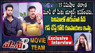 Plan-B Movie Team Interview | Srinivas Reddy, Surya Vashista, Dimple | Swara | K.V. Rajamahi