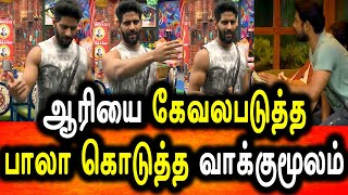 BIGG BOSS TAMIL 4|05th JANUARY 2021|PROMO 3|DAY 93|BIGG BOSS 4 TAMIL LIVE|Bala Explain Aari Words