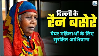 Delhi के रैन बसेरे - Homeless Women के लिए Safe Home | Rain Basera | Delhi Shelters