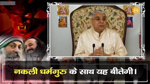 नकली धर्मगुरु के साथ यह बीतेगी    Sant Rampal Ji Maharaj satsang   