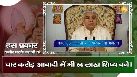 इस प्रकार कबीर परमेश्वर के चार करोड़ आबादी में भी 64 लाख शिष्य  बने    Sant Rampal Ji Maharaj satsang   