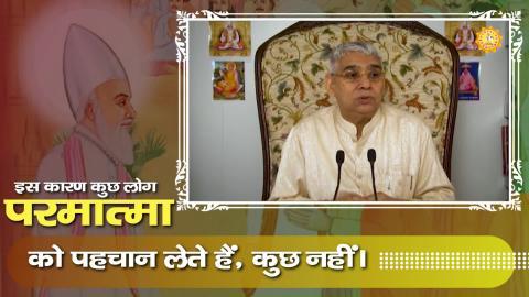 इस कारण कुछ लोग परमात्मा को पहचान लेते हैं और कुछ नहीं जान पाते    Sant Rampal Ji Maharaj satsang   