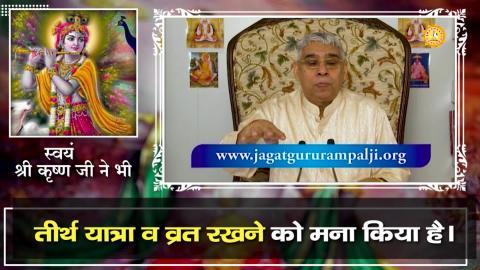 स्वयं श्री कृष्ण जी ने भी तीर्थ यात्रा व व्रत रखने को मना किया है    Sant Rampal Ji Maharaj satsang   