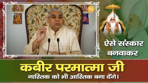 ऐसे संस्कार बनवाकर कबीर परमात्मा नास्तिक को भी आस्तिक बना देंगे    Sant Rampal Ji Maharaj satsang   