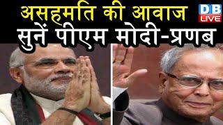 असहमति की आवाज सुनें PM Modi -प्रणब | नोटबंदी के उद्देश्य नहीं हुए पूरे |#DBLIVE