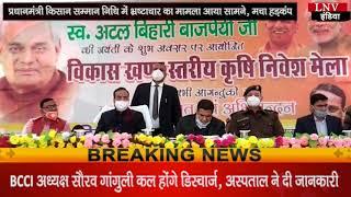 प्रधानमंत्री किसान सम्मान निधि में भ्रष्टाचार का मामला आया सामने, मचा हड़कंप