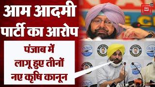 Punjab ने लागू किये तीनों नए कृषि कानून! आम आदमी पार्टी ने लगाया आरोप