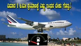 ಒಂದು ಲೀಟರ್ ಇಂಧನದಲ್ಲಿ ವಿಮಾನ ಎಷ್ಟು ಕಿಲೋ ಮೀಟರ್ ಚಲಿಸುತ್ತದೆ How much fuel plane consumes per kilometer