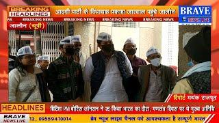 #AAP विधायक ने जालौन पहुंचकर अस्पताल का किया निरीक्षण, ड्यूटी पर नहीं मिले डाॅक्टर | #BraveNewsLive