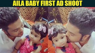First Ad Shoot with Aila Baby and Alya Manasa, Sanjeev