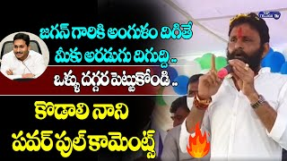 Kodali Nani About YS Jagan Haters | Kodali Nani Power Full Speech | Ap News | Top Telugu TV