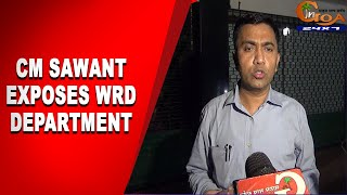 CM Sawant exposes WRD department says officials never used to work
