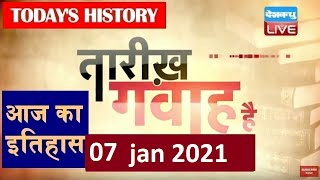 7 Jan 2021 | आज का इतिहास|Today History | Tareekh Gawah Hai | Current Affairs In Hindi | #DBLIVE