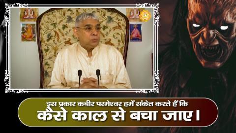 ऐसे कबीर जी हमें संकेत करते हैं कि कैसे काल से बचा जाए    Sant Rampal Ji Maharaj satsang   