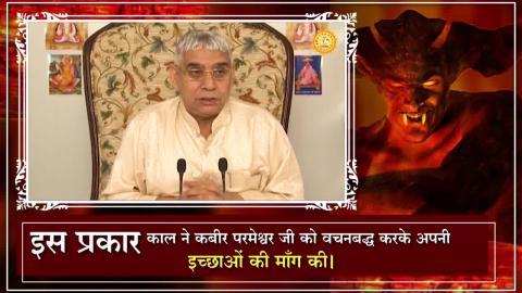 ऐसे काल ने कबीर जी को वचनबद्ध करके अपनी इच्छाओं की माँग करी    Sant Rampal Ji Maharaj satsang   