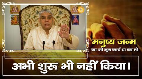 मनुष्य जन्म का जो मूल कार्य था वह तो अभी शुरू भी नहीं किया    Sant Rampal Ji Maharaj satsang   