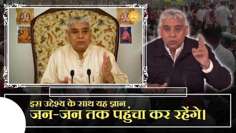 इस उद्देश्य के साथ यह ज्ञान जन-जन तक पहुंचा कर रहेंगे    Sant Rampal Ji Maharaj satsang   