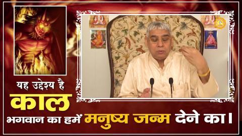 यह उद्देश्य है काल भगवान का हमें मनुष्य जन्म देने का    Sant Rampal Ji Maharaj satsang   