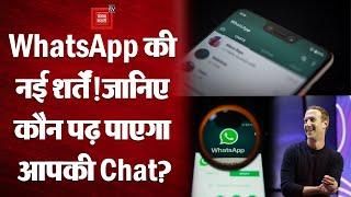 WhatsApp ने Privacy Policy को किया Update, जानिए क्या होगा नई शर्तों का असर?