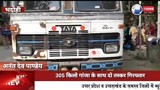 भदोही- 305 किलो गांजा के साथ दो तस्कर गिरफ्तार।