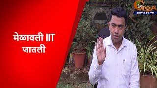 ChiefMinister | मेळावली IIT जातली: CM