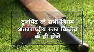 अकोला में पिछले 4 वर्षों से प्रसिद्ध खान चषक क्रिकेट टूर्नामेंट अब हुआ एपीएल