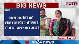 धान खरीदी को लेकर कांग्रेस-बीजेपी में वार-पलटवार जारी