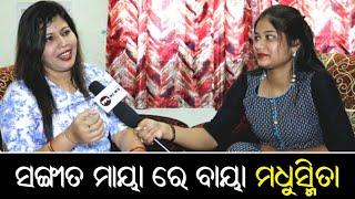 Exclusive with Odia Singer Madhusmita Pani | ଭଜନ ଦୁନିଆରେ କେମିତି ହେଲା ସ୍ଵତନ୍ତ୍ର ପରିଚୟ?