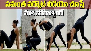Samantha Akkineni Workout Video | Samantha Home Workout With Special Trainer |Gym Video |TopTeluguTV