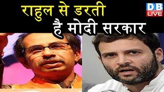 Rahul Gandhi से डरती है मोदी सरकार | शिवसेना ने राहुल को बताया निडर लड़ाका |#DBLIVE