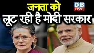 जनता को लूट रही है मोदी सरकार | Sonia Gandhi ने मोदी सरकार पर साधा निशाना |#DBLIVE