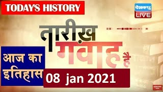 8 Jan 2021 | आज का इतिहास|Today History | Tareekh Gawah Hai | Current Affairs In Hindi | #DBLIVE