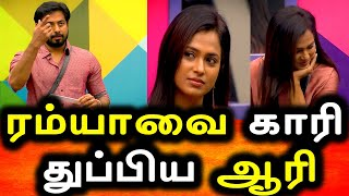 BIGG BOSS TAMIL 4|08th JANUARY 2021|PROMO 1|DAY 96|BIGG BOSS 4 TAMIL LIVE|Aari Insulting Ramya
