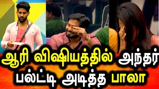 BIGG BOSS TAMIL 4|08th JANUARY 2021|PROMO 2|DAY 96|BIGG BOSS 4 TAMIL LIVE|Bala Talk About Aari