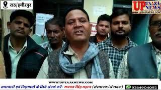 राठ के बीएनबी डिग्री कॉलेज में भ्रस्टाचार को लेकर जटायु संगठन ने उपजिलाधिकारी को सौंपा ज्ञापन