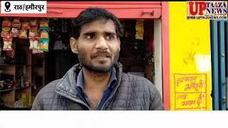 राठ में एक दर्जन से अधिक दवंगों ने दुकानदार से मारपीट और तोड़फोड़ कर 15000 लुटे