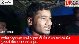 कन्नौज में हुये सड़क हादसे में युवक की मौत के बाद ग्रामीणों और पुलिस के बीच जमकर पथराव हुआ