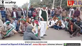 राठ कस्बे के बीएनवी के मैदान में किसानों ने धरना प्रदर्शन कर निकाली रैली,प्रशासन द्वारा रोकने पर हुई