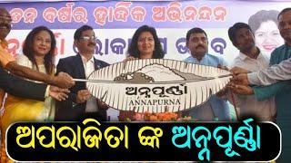 Full Speech : Bhubaneswar MP Smt Aparajita Sarangi On Launching Of 'Annapurna'