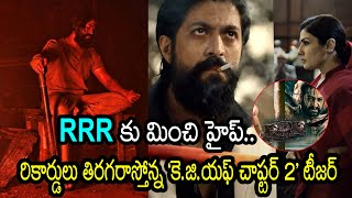 RRRకు మించి హైప్ రికార్డులు తిరగరాస్తోన్న KGF Chapter 2 Teaser | Yash | SS Rajamouli | Top Telugu TV