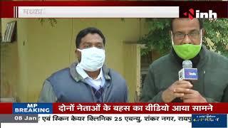 Madhya Pradesh News || Madhya Pradesh के जिलों में Corona Vaccine का ड्राई रन शुरू