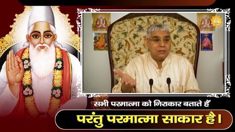 सभी परमात्मा को निराकार बताते हैं परंतु साकार है | Sant Rampal Ji Maharaj satsang |