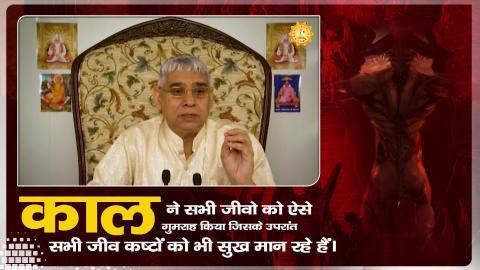 काल ने सभी जीवो को ऐसे गुमराह किया है | Sant Rampal Ji Maharaj satsang |