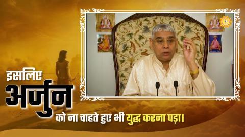 इसलिए अर्जुन को ना चाहते हुए भी युद्ध करना पड़ा | Sant Rampal Ji Maharaj satsang |