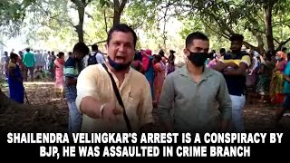Shailendra Velingkar's arrest is a conspiracy by BJP