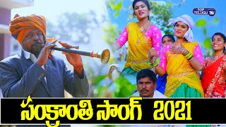 Sankranthi Full Song 2021 | Janu Lyri | Kavitha Kalvakuntla | Top Telugu TV