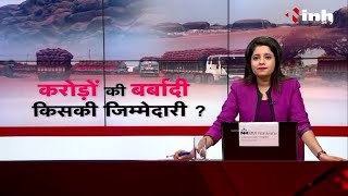Chhattisgarh News : Bhupesh Baghel Government || करोड़ों की बर्बादी, किसकी जिम्मेदारी ?