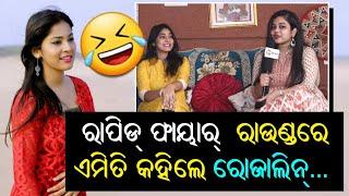 Parichaya Ra Pathe | EP 13 | Very Talented Singer Rojalin Sahu | ଦେଖନ୍ତୁ କଣ ଚୋରି କରିଥିଲେ ରୋଜାଲିନ ?